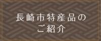 長崎市特産品のご紹介