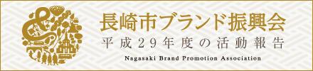 長崎市ブランド振興会平成28年度の活動報告