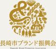 長崎市ブランド振興会ロゴ