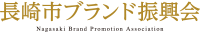 長崎市ブランド振興会